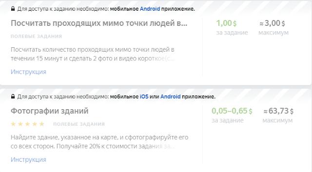 Примеры заданий в Яндекс.Толока