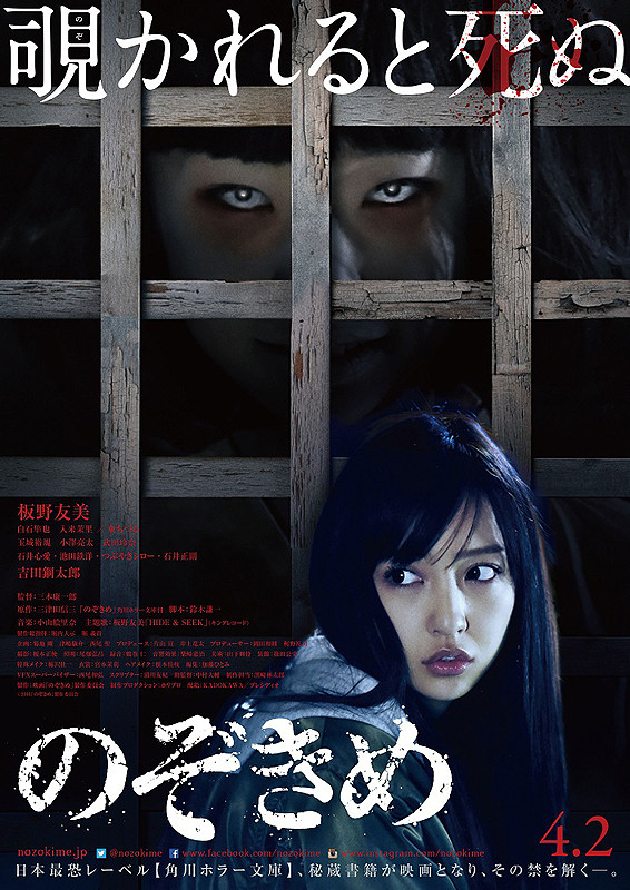 Sinopsis The Stare / Nozokime / のぞきめ (2016) - Film jepang