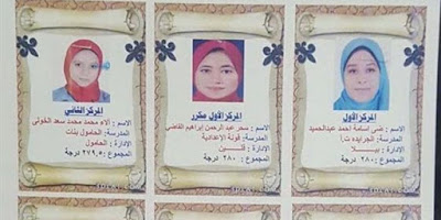 ننشر أسماء أوائل الشهادة الإعدادية بكفر الشيخ