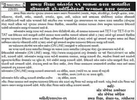 CRC Co Ordinator Recruitment  On 250 Vacancies at ssagujarat.com