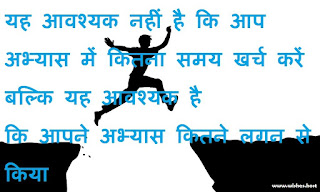 quotes on importance of sports in students life in hindi