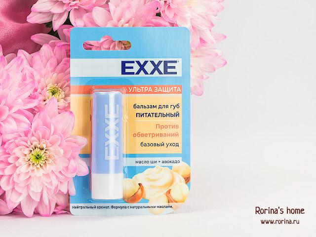 EXXE Бальзам для губ питательный «Ультра защита»: отзывы с фото