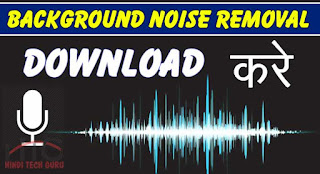 Background Noise Removal Software ki Jankari