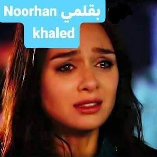 رواية امي والقذر الفصل الثاني 2 بقلم نورهان محمد
