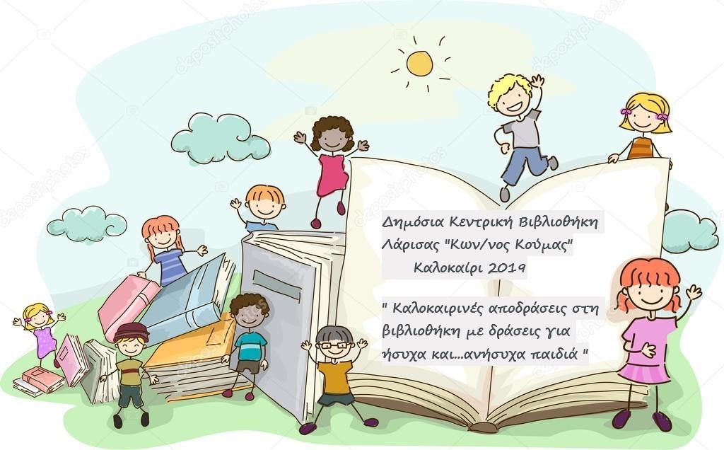Ξεκινούν οι καλοκαιρινές δράσεις 2019 για παιδιά και εφήβους στη Δημόσια Κεντρική Βιβλιοθήκη Λάρισας «Κων/νος Κούμας»