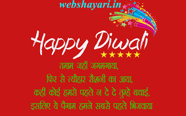 हैप्पी दिवाली पिक्चर्स  | Happy Diwali pictures , images , shayari for whatsapp