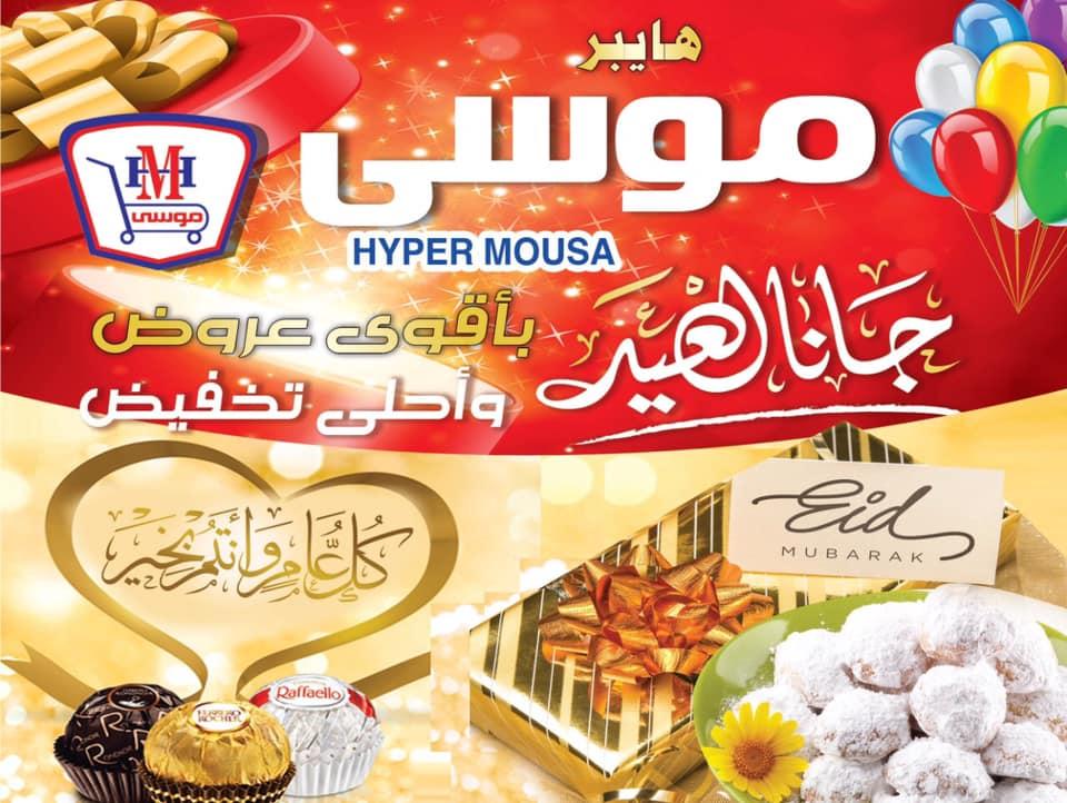عروض هايبر موسى من 18 مايو حتى 7 يونيو 2020 عيد فطر سعيد