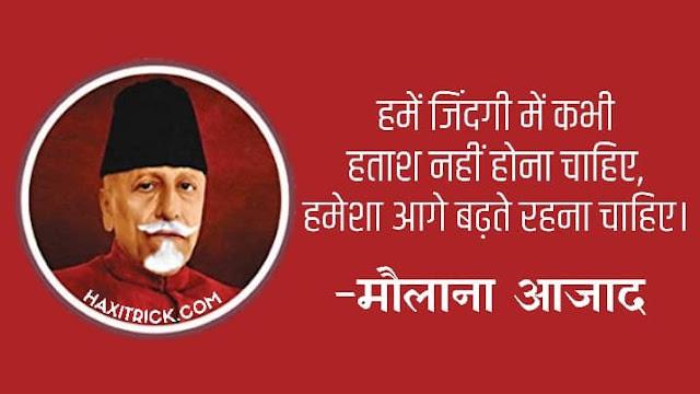Maulana Abul Kalam Azad Thoughts in Hindi