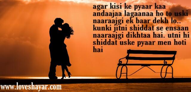 Latest Romantic Love Shayari