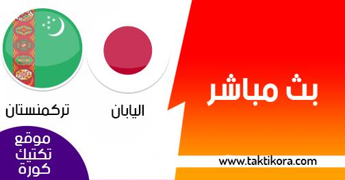 مشاهدة مباراة اليابان وتركمانستان بث مباشر بتاريخ 09-01-2019 كأس آسيا 2019