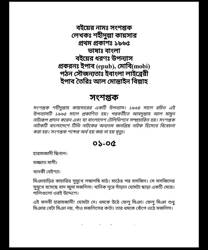 সংশপ্তক pdf, সংশপ্তক পিডিএফ ডাউনলোড, সংশপ্তক পিডিএফ, সংশপ্তক pdf download,