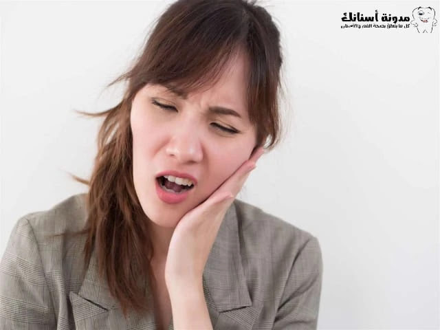 4 طرق للتخلص من حساسية الأسنان .