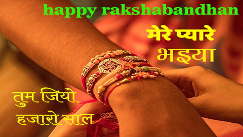 about raksha bandhan