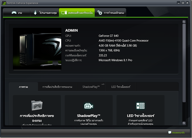 Download_NVIDIA GeForce Experience 3_full_crack