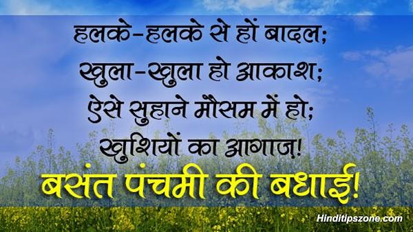 Basant Panchmi Shayari in Hindi