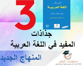 جديد: جذاذات المفيد في اللغة العربية المستوى الثالث 2019-2020