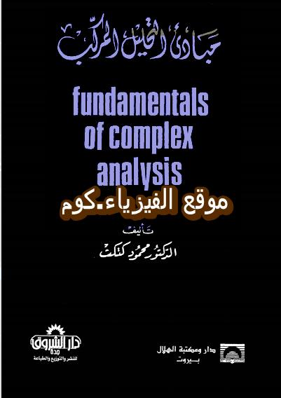 مبادئ التحليل المركب pdf تحميل برابط مباشر