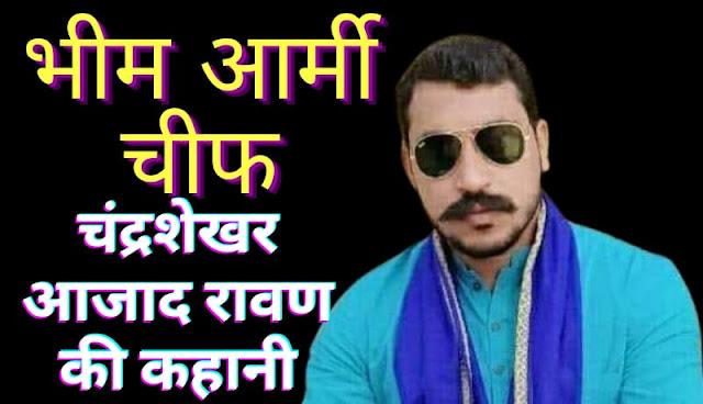 Chandrashekhar azad ravan biography in hindi,story of chandrashekhar azad ravan