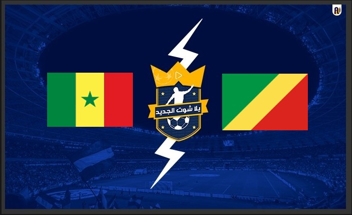 نتيجة  مباراة السنغال والكونغو اليوم 2021/9/7 في تصفيات كأس العالم