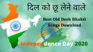 Desh Bhakti Songs Download, Independence Day Songs in Hindi