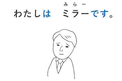 Belajar Bahasa Jepang Minna No Nihon GO BAB 1