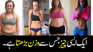 increase/gain in weight urdu