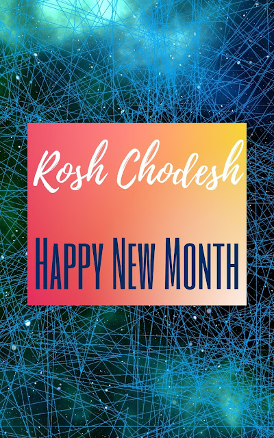 Happy Rosh Chodesh Tammuz Greeting Card | 10 Free Unique Cards | Happy New Month | Fourth Jewish Month