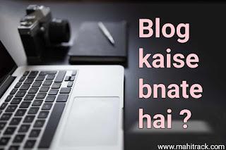 Blogging kya hai, blogging, blog kaise bnate hai, blog