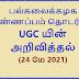 பல்கலைக்கழக விண்ணப்பம் தொடர்பாக UGC யின் அறிவித்தல் (24 மே 2021))