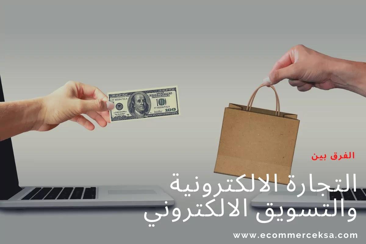 التسويق الالكتروني لمنتج وبيعه بالمال
