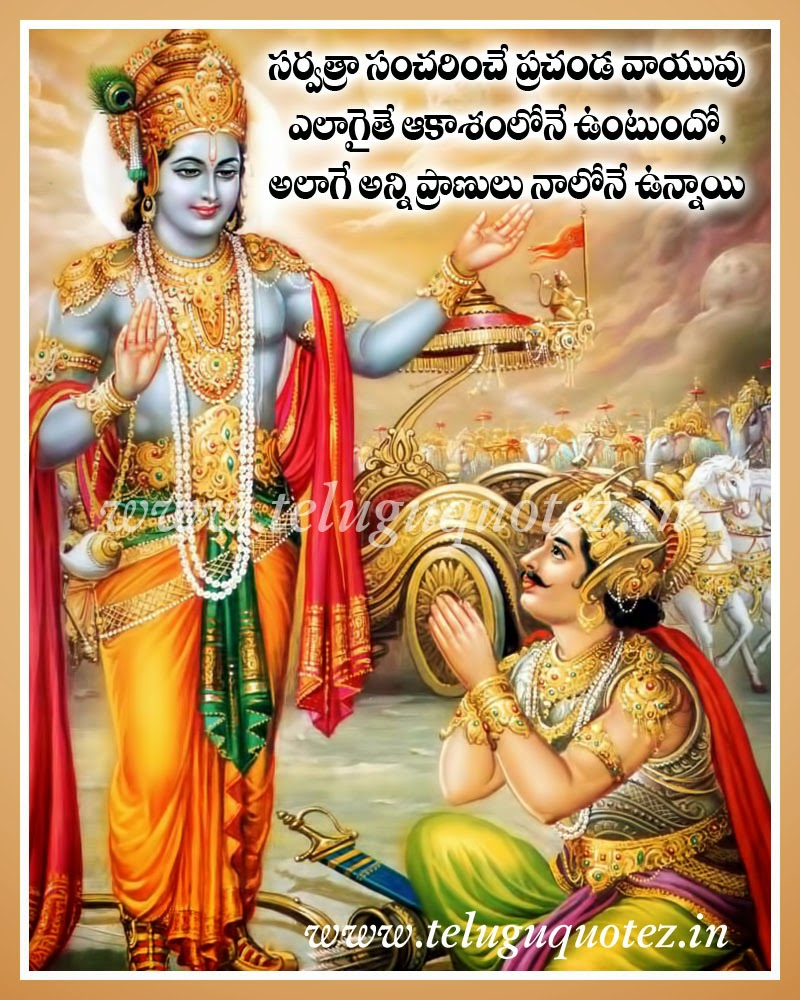 Bhagavadgeetha Famous Telugu Quotes About Life And Love