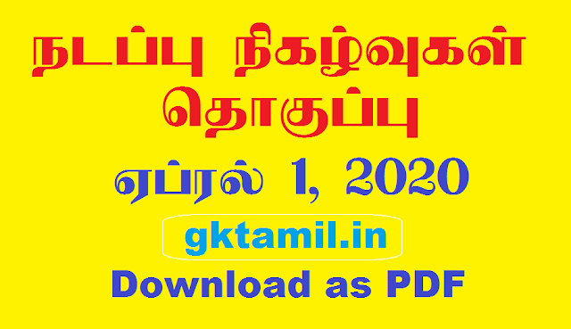 TNPSC Current Affairs April 2020 (GK Tamil) - Download as PDF