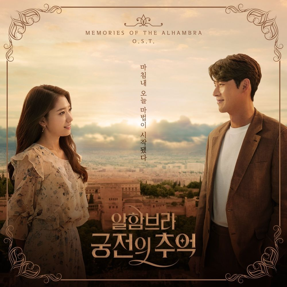 Various Artists – Memories of the Alhambra OST