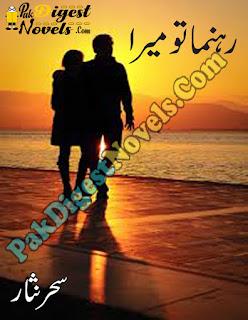 Rehnuma Tu Mera Novel By Sahar Nisar
