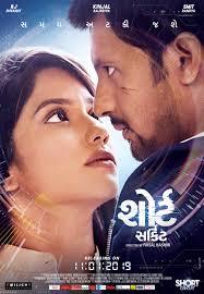 Short Circuit 2019 Latest Gujarati, Gujarati movie download