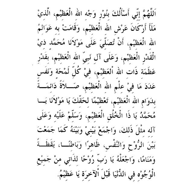 Shalawat Azhimiyah