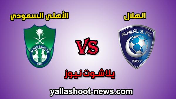 مشاهدة مباراة الهلال والاهلي بث مباشر الخميس 20 أغسطس 2020 الدوري السعودي