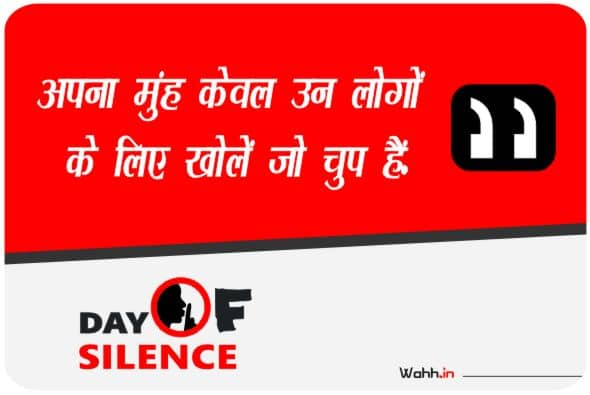 Day of Silence  Wishes Images