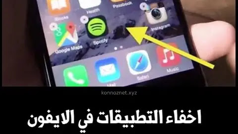 طريقة إخفاء التطبيقات على هاتف ايفون مجانا