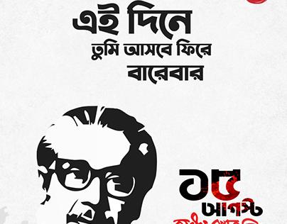 15 August Poster, Banner Design