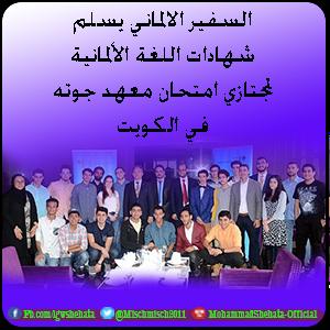 السفير الالماني يسلم  شهادات اللغة الألمانية  لمجتازي امتحان معهد جوته في الكويت