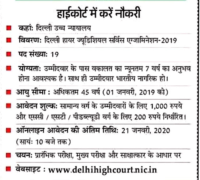 Delhi High court vacancy details in hindi