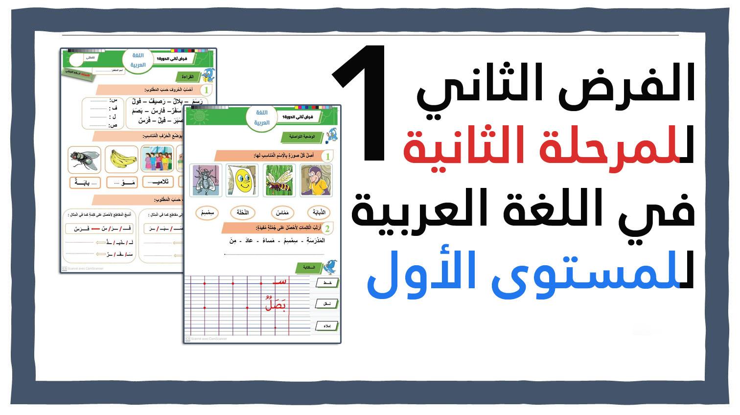 الفرض الثاني للمرحلة الثانية في اللغة العربية للمستوى الأول في حلة مهنية رائعة