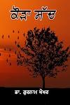 ਕੌੜਾ ਸੱਚ (ਡਾ. ਗੁਰਨਾਮ ਖੋਖਰ) - #Good Will Publication