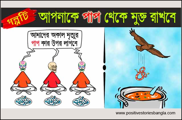 Positive story | নিজেকে পাপ থেকে মুক্ত রাখুন | Motivational story bangla | Pranab Debnath
