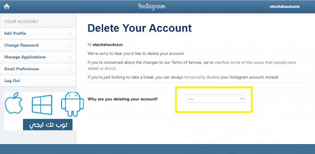 طريقة حذف وتعطيل حساب انستقرام بشكل نهائي