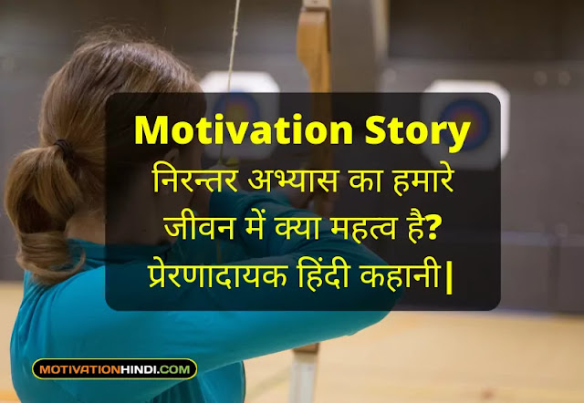 अभ्यास का महत्व || Best Self Motivation Story in Hindi