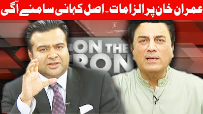 On The Front With Kamran Shahid