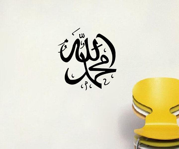 Днем рождения, картинки с надписями мусульманских