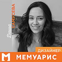 Даша Самусева